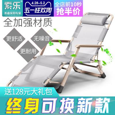 索乐折叠椅单人领取优惠券