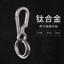 创意简约 钛合金钥匙扣挂件汽车遥控器钥匙链男士 腰挂钥匙圈环个性图片