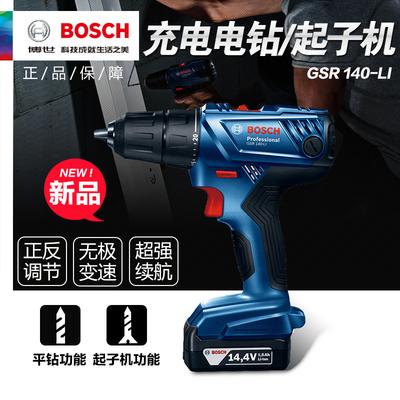 正品博世(BOSCH)14.4V锂电充电手电钻起子机电动螺丝刀GSR140-LI