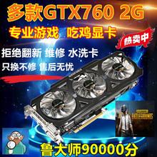 技嘉 960 微星GTX760 660 950 2G显卡另 逆水寒 影驰 吃鸡 索泰