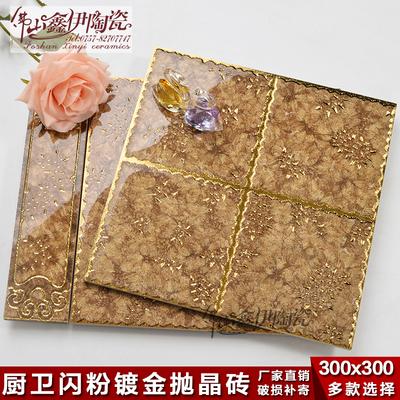 金黄色爆米花抛晶砖300x300防滑地砖卫生间厨房墙砖 镀金微晶瓷砖