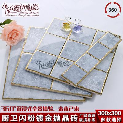 蓝色抛晶砖300x300微晶闪粉镀金砖 卫生间瓷砖 厨房墙砖阳台地砖