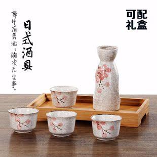 日式酒具白酒套装陶瓷酒壶烫酒清酒壶小酒杯烧酒梅酒黄酒杯 杯子