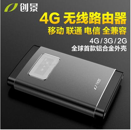 创景EL976 4G无线路由器全网通随身wifi上网宝 福州联通无线网卡
