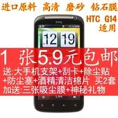 HTC G14贴膜 z710e手机膜 HTC保护膜 z715e HTC高清磨砂钻石膜