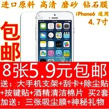 苹果6 iphone6前后高清手机贴膜六代4.7寸6S钻石磨砂膜钢化玻璃膜