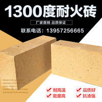 1300 degree high temperature refractory brick high temperature resistant brick ordinary refractory brick standard brick 230*114*65mm