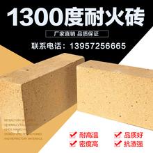 1300度高温耐火砖耐高温砖普通耐火砖标准砖23011465mm