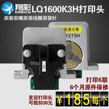 适用爱普生EPSON LQ1600K3H打印头590K打印头680K2针头690K原装针