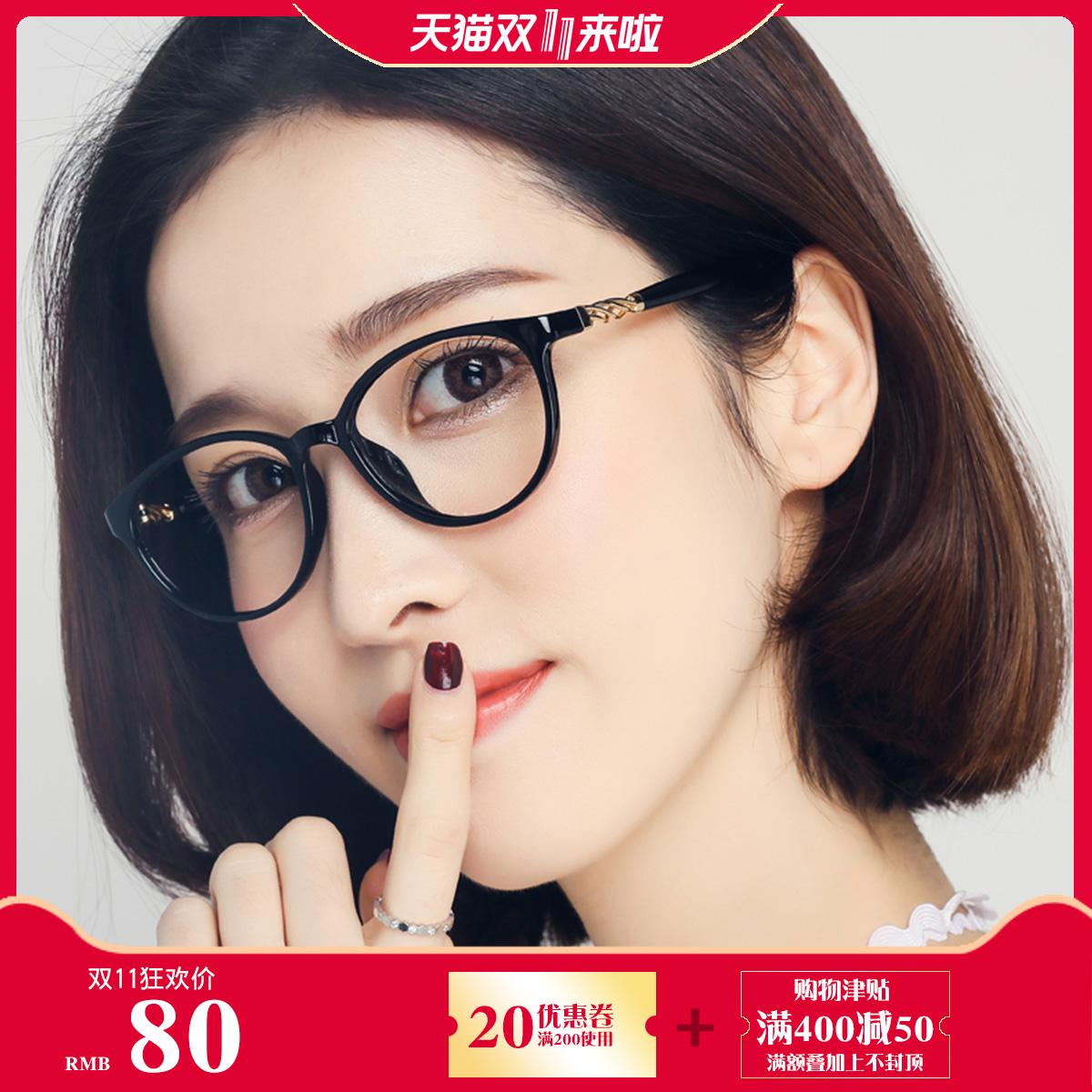 眼镜框版眼镜架女成品防蓝光女韩国