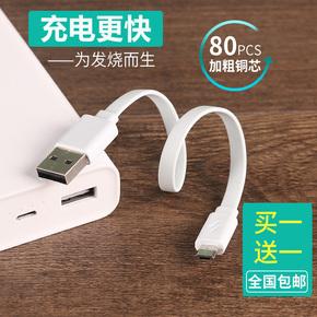 小米移动电源数据线原装充电宝短线三星华为手机安卓数据线2A快速