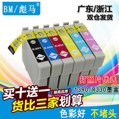 爱普生r330打印机