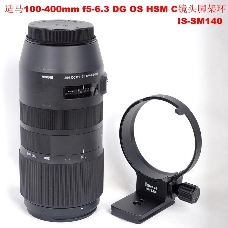 适马100-400mm f5-6.3 DG OS HSM C佳能口镜头脚架环IS-SM140 84