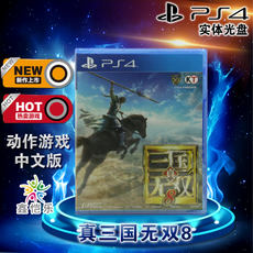 Spot new national line Chinese genuine PS4 game Real Three Kingdoms Double 8 Chinese version
