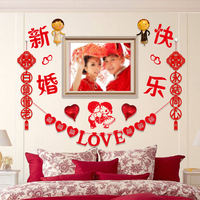 Marriage wedding supplies wedding room decoration Lahua hi word living room layout Laxi couplet door curtain set suit bedroom