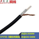 SYV-50-3-1 50 Euro RF Cable RG58 50-3 Wire Feeder Single Core Shielded Cable Coaxial Line Video Cable