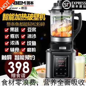 全自动加热榨汁机家用水果蔬菜多功能无渣豆浆炸果汁机冰沙破壁机