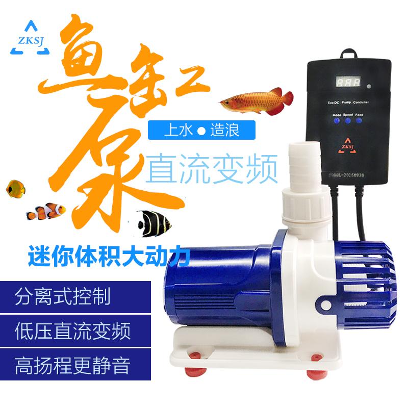 中科世纪直流变频静音水泵上水造浪主泵鱼缸过滤循环静音潜水泵