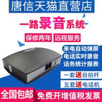 唐信1路电话录音盒子录音设备来电弹屏电话录音系统