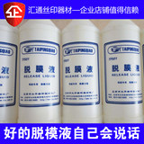 Screen screen version release agent release liquid release powder screen release liquid to remove photosensitive glue use