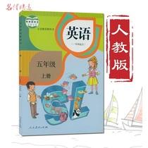 小学五年级上册英语书人教版一年级起点英语书五年级课本五年级英语上册人教版5年级英语上册学生五上义务教育教科书教材SL新起点