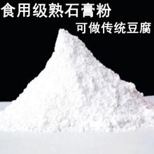点豆腐 石膏粉 石膏做豆腐脑花 食品级熟石膏粉专用食用凝固剂
