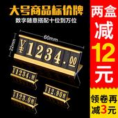 商品价格牌盒装标价牌铝合金属价格标签牌手机标价签数字展示架牌