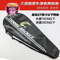 Single Pack Bag Protection Bag Bag Shoulder Bag Tennis Racket Bag Shooting Bag Half Set Tennis Rape