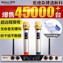 Shinco新科S2700无线话筒一拖二家用ktv会议卡拉Ok无线麦克风