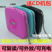 CD player package Portable CD player Walkman Repeater supports MP3 English CD U disk charging external ring