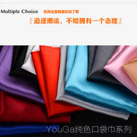 Custom men's suit pocket towel Pure color chest scarf small square scarf Wedding business party adornment fashion tide