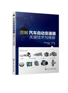正版书籍 图解汽车自动变速器关键技术与维修凌凯汽车技术组织编写于海东主编高清大图双离合器行星齿轮无级变速器(CVT)平行轴式
