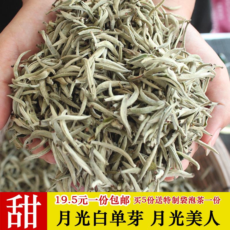 单芽茶生茶