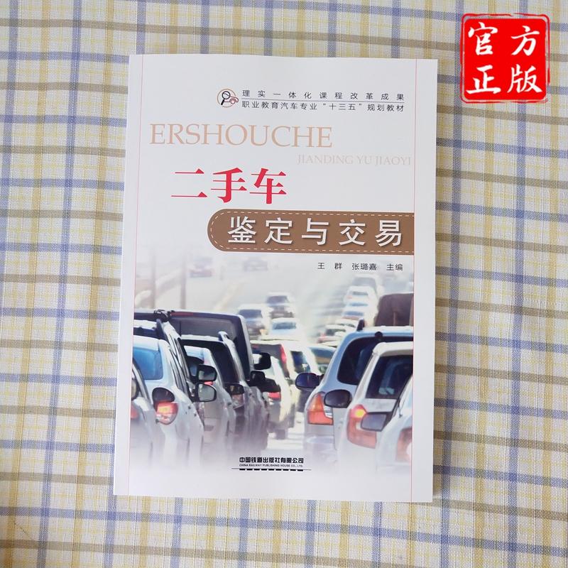官方自营现货 二手车鉴定与交易 9787113253523 职业教育汽车专业 十三五 规划教材