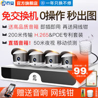 Qiao An 2 million 4 Road POE HD Camera Monitor Equipment Set Home User Outdoor Commercial One Machine