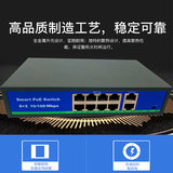 Joan 100 Trillion 8 power supply standard POE switch iron shell 8 road professional network monitoring wire breaker mine protection