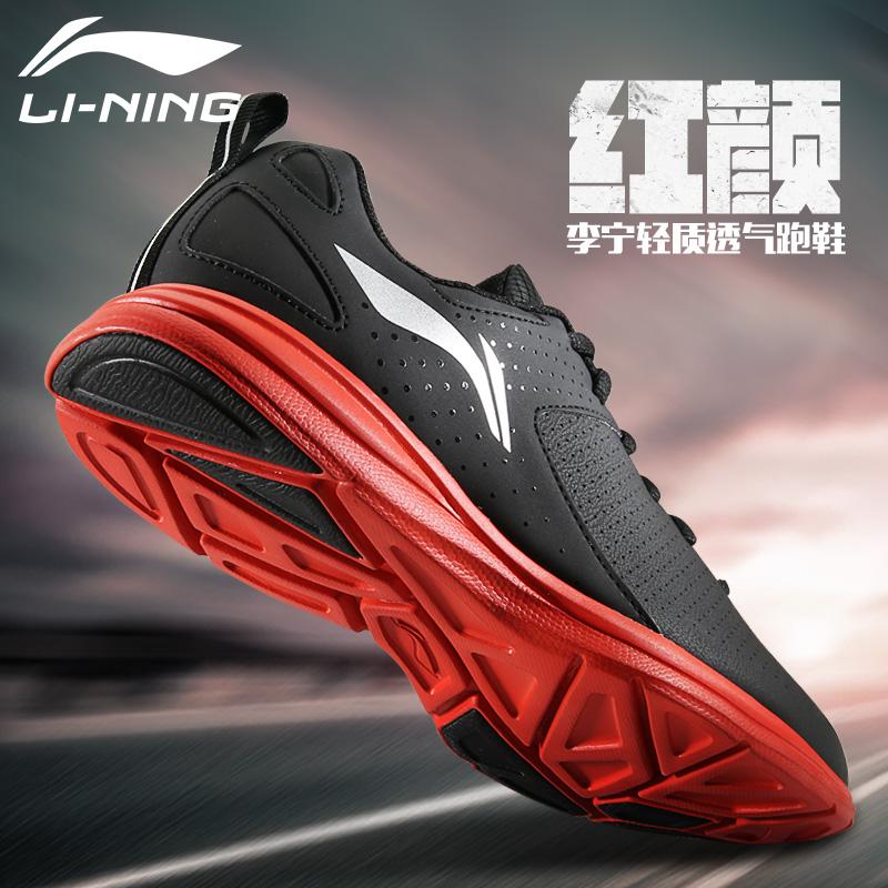 李宁跑步鞋男鞋2019春季新款红颜轻质耐磨跑鞋休闲健身学生运动鞋