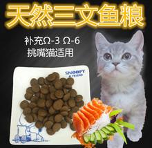 三文鱼猫粮 通用萌小卡幼猫天然猫粮天然粮 幼成猫包邮20斤主粮