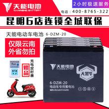 天能大黑牛电池48V20AH 60V72V20AH 6-DZM-20电动车电瓶以旧换新