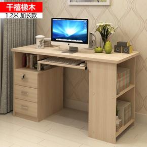 环保电脑桌台式家用电脑桌带书架板式书桌1m办公桌写字台书柜1.2
