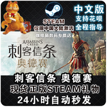PC正版 steam中文 刺客信条奥德赛 Assassin's Creed Odyssey