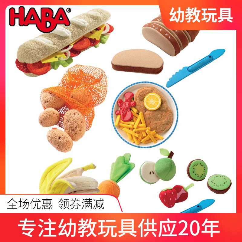 七色花幼教德国进口HABA幼儿园玩具早教过家家仿真汉堡水果食物