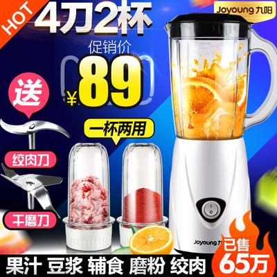九阳榨汁机家用水果小型全自动果蔬多功能迷你学生炸果汁机榨汁杯哪个品牌好