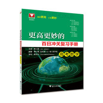 Higher and more wonderful hundred Days of the Review Manual (college Entrance Examination mathematics) Caixiao Zhejiang University Press
