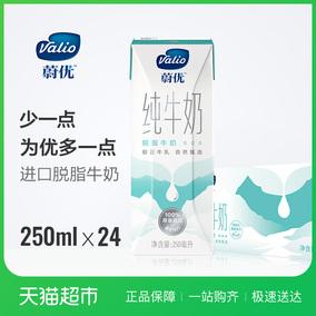 进口蔚优Valio脱脂牛奶 UHT纯牛奶 250ml*24整箱装
