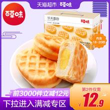 早餐蛋糕饼干网红零食小吃整箱 百草味 华夫饼手撕夹心面包800g图片