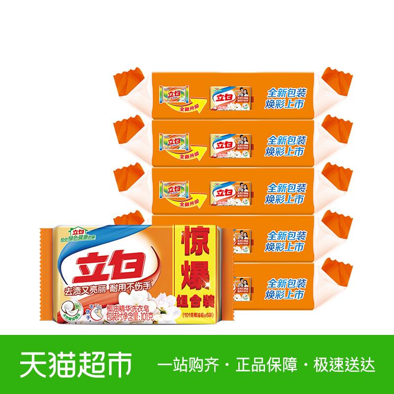 立白洗衣皂椰油精华不伤手肥皂101g*6组合装清雅茉莉