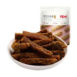 百草味原切牛肉条50g 牛肉干休闲零食五香味熟食小吃