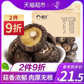 盛耳 香菇 200g/袋 珍珠菇冬菇古田特产干货香菇金钱菇图片