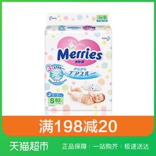 花王日本进口纸尿裤S82片 超薄透气男女通用婴儿尿不湿